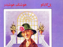کتاب گلهائی برای خانم هریس