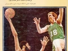 کتاب آموزش و مجموعه ای از تمرینات بسکتبال