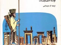 کتاب زندگی در ایران باستان