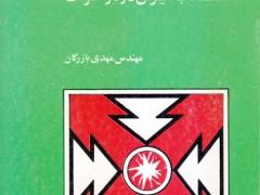 کتاب انقلاب ایران در دو حرکت