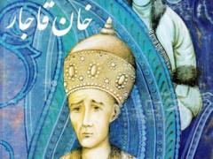 کتاب دلاور زند و خان قاجار