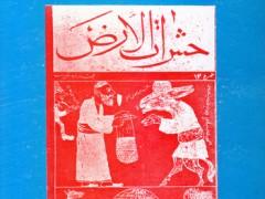 کتاب تاریخ روزنامه ها و مجله های آذربایجان