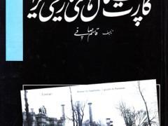 کتاب کارت پستال های تاریخی ایران