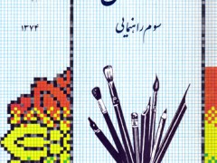 کتاب درسی آموزش هنر