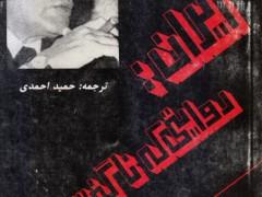 کتاب ایران ، روایتی که ناگفته ماند