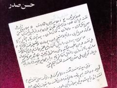 کتاب دفاع دکتر مصدق از نفت در زندان زرهی
