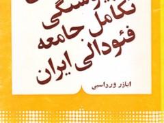 کتاب علل کندی و ناپیوستگی تکامل جامعه فئودالی ایران