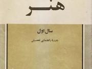 کتاب درسی هنر