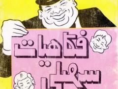 کتاب فکاهیات سهیلی