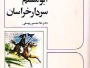 کتاب ابومسلم سردار خراسان