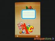 دفتر 40 برگ قدیمی ( طرح مدرسه موشها )
