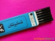مداد قدیمی سیاه شمشیر نشان (طرح 1)