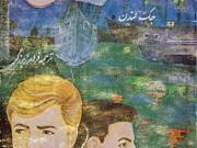 کتاب دزدان خلیج