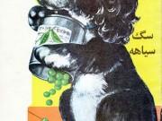 کتاب سگ سیاهه