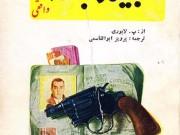 کتاب زندگی جیمز باند واقعی