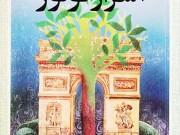 کتاب اسرار تولوز