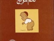 کتاب تخم هویج