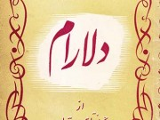 کتاب دلارام