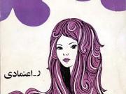 کتاب دختر خوشگل دانشکده من