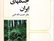 کتاب جنگلهای ایران