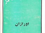 کتاب اورازان