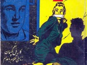 کتاب زندان 2455 ، دهلیز مرگ