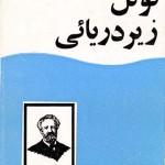 کتاب تونل زیر دریایی
