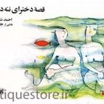کتاب قصه دخترای ننه دریا
