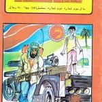 مجله کودک مسلمان