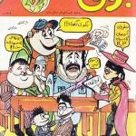 مجله بوق