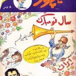 مجله شیپور