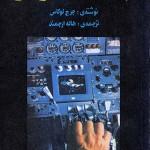کتاب جنگ ستارگان