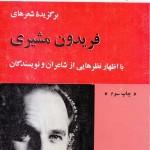 کتاب برگزیده شعرهای فریدون مشیری