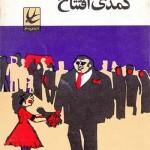 کتاب کمدی افتتاح