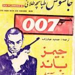 کتاب جاسوس طپانچه طلائی