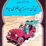 کتاب تن تن در سرزمین طلای سیاه
