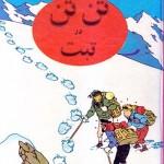 کتاب تن تن در تبت