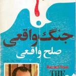 کتاب جنگ واقعی ، صلح واقعی