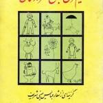 کتاب نیم قرن در باغ شعر کودکان