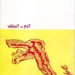 کتاب آدم - آدمک