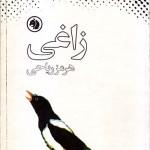 کتاب زاغی