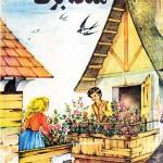 کتاب ملکه برف