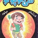 کتاب قلی کوچولو ورزشکار می شود