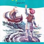 کتاب سندباد ملوان ، درخت نقره ای