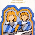 کتاب هوگو و ژوزفین