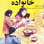کتاب خانواده