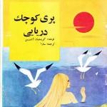 کتاب پری کوچک دریایی