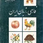 کتاب فارسی ، زبان ایران