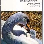 کتاب جهان جانوران