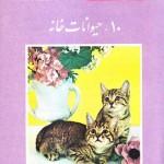 کتاب قرآن و طبیعت - حیوانات خانه